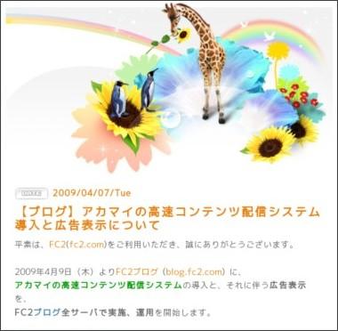 http://blog.fc2.com/info/blog-entry-355.html