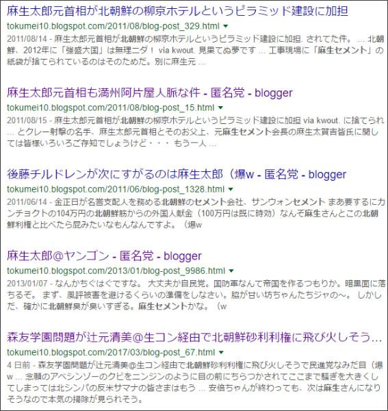 https://www.google.co.jp/#q=site://tokumei10.blogspot.com+%E9%BA%BB%E7%94%9F%E3%82%BB%E3%83%A1%E3%83%B3%E3%83%88%E3%80%80%E5%8C%97%E6%9C%9D%E9%AE%AE&*