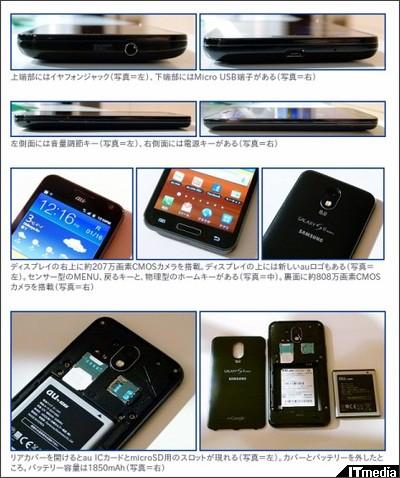 http://plusd.itmedia.co.jp/mobile/articles/1201/19/news022.html