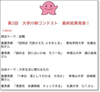 http://www.tiesnet.jp/link/senryu/2010/senryufinal.htm