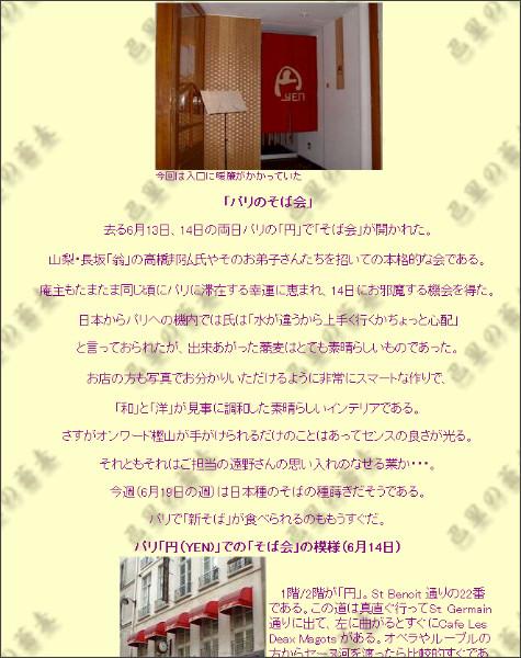 http://www.cybersoba.com/parissoba/Yen.htm