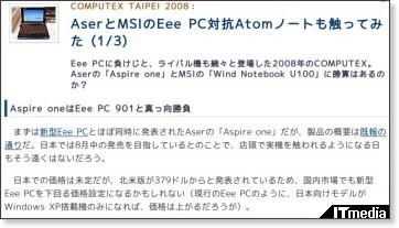 http://plusd.itmedia.co.jp/pcuser/articles/0806/05/news018.html