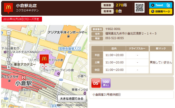 http://www.mcdonalds.co.jp/shop/map/map.php?strcode=40505
