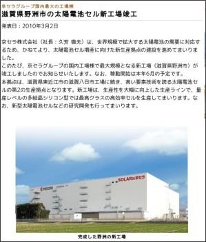 http://www.kyocera.co.jp/news/2010/0203_skyw.html