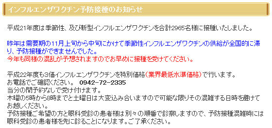 http://www.hashimoto-eyeclinic.jp/pc/info.html