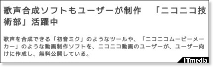 http://www.itmedia.co.jp/news/articles/0803/24/news097.html