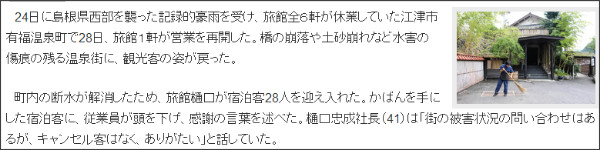 http://www.chugoku-np.co.jp/News/Tn201308290005.html