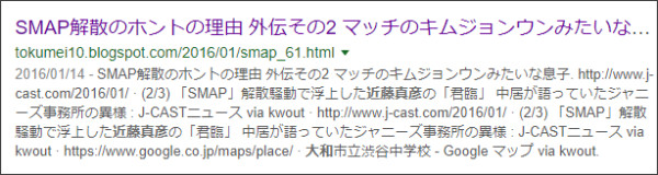 https://www.google.co.jp/search?ei=HAHvWqiMBMqb0gKU34rADw&q=site%3A%2F%2Ftokumei10.blogspot.com+%E5%A4%A7%E5%92%8C%E3%80%80%E8%BF%91%E8%97%A4%E7%9C%9F%E5%BD%A6&oq=site%3A%2F%2Ftokumei10.blogspot.com+%E5%A4%A7%E5%92%8C%E3%80%80%E8%BF%91%E8%97%A4%E7%9C%9F%E5%BD%A6&gs_l=psy-ab.3...9373.16176.0.16545.25.25.0.0.0.0.140.2678.0j22.22.0....0...1c.1j4.64.psy-ab..3.6.757...33i160k1j33i21k1.0.EuKB2au7F_c