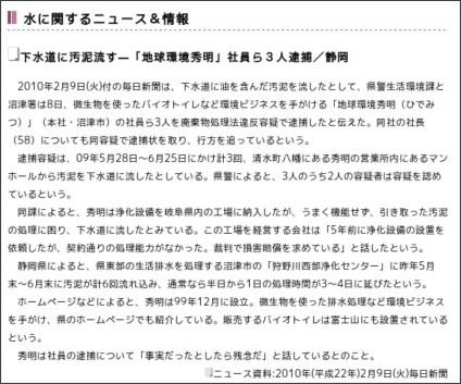 http://www.suirikyo.or.jp/news/2010/20100209-01.html