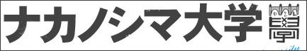 http://www.nakanoshima-univ.com/