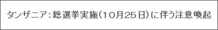 http://www2.anzen.mofa.go.jp/info/pcspotinfo.asp?infocode=2015C308