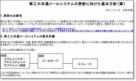 https://portal.nap.gsic.titech.ac.jp/pubc-mail/pubc-mail.html
