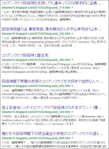 https://www.google.co.jp/#q=site:%2F%2Ftokumei10.blogspot.com+%E7%94%B0%E6%AF%8D%E7%A5%9E