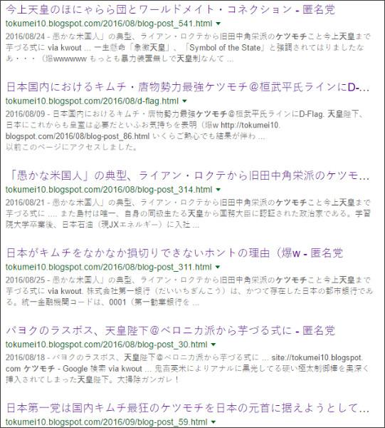 https://www.google.co.jp/#q=site:%2F%2Ftokumei10.blogspot.com+%E5%A4%A9%E7%9A%87%E3%80%80%E3%82%B1%E3%83%84%E3%83%A2%E3%83%81
