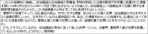 http://www.shihoujournal.co.jp/colum/110805_1.html