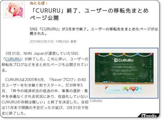 http://www.itmedia.co.jp/news/articles/1003/31/news086.html