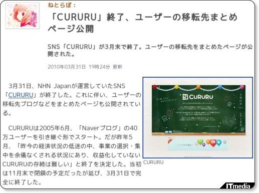 http://www.itmedia.co.jp/news/articles/1003/31/news086.html