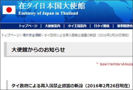 http://www.th.emb-japan.go.jp/jp/news/160226.htm