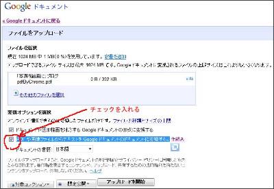 https://itudjq.bay.livefilestore.com/y1pxCTa349ioaftLymm_sPTUvamiQcs_pGxjzaPAi98uFYtq7uSJ-Kx44qY-VgQ6cRwSsP5OXMLaqECT8mSXHDxdqe9Cegj2JEN/GoogleDocs_UploadPDF_ConvertTextSetting.jpg?psid=1