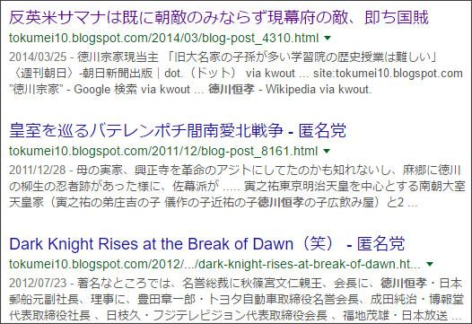 https://www.google.co.jp/#q=site:%2F%2Ftokumei10.blogspot.com+%E5%BE%B7%E5%B7%9D%E6%81%92%E5%AD%9D
