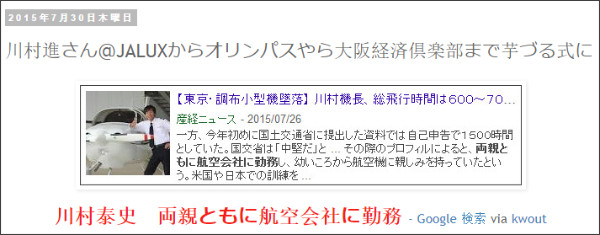 http://tokumei10.blogspot.com/2015/07/jalux.html