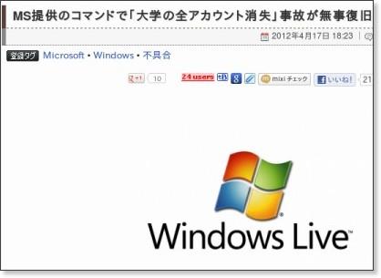 http://ggsoku.com/2012/04/ms-com-ac-delete/