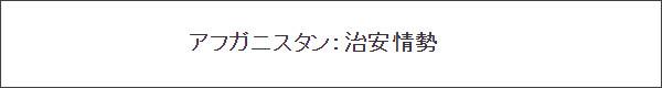 http://www2.anzen.mofa.go.jp/info/pcspotinfo.asp?infocode=2016C006