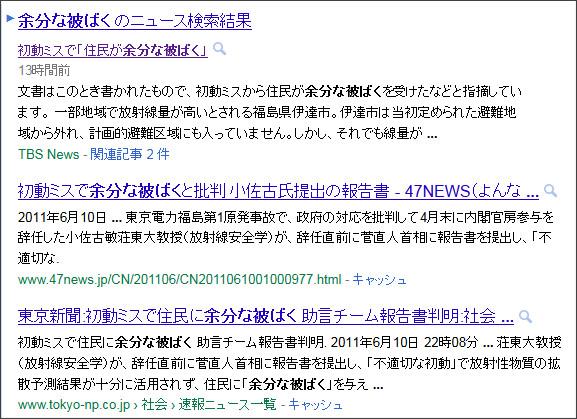 http://www.google.co.jp/search?q=%E4%BD%99%E5%88%86%E3%81%AA%E8%A2%AB%E3%81%B0%E3%81%8F&ie=utf-8&oe=utf-8&aq=t&rls=org.mozilla:ja:official&hl=ja&client=firefox-a