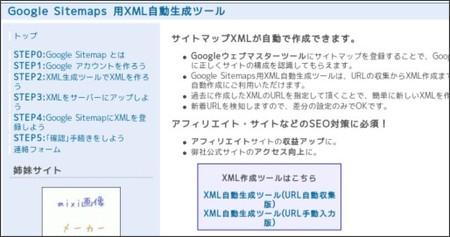 http://www.google-sitemaps.jp/