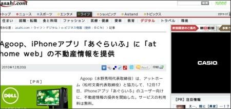 http://www.asahi.com/digital/bcnnews/BCN201012200006.html
