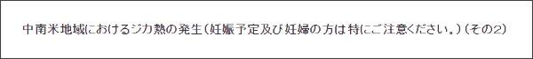 http://www2.anzen.mofa.go.jp/info/pcwideareaspecificinfo.asp?infocode=2016C029