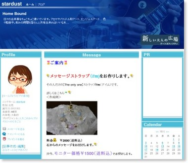 http://ameblo.jp/hiro-shogo/