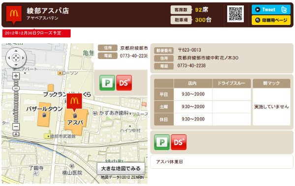 http://www.mcdonalds.co.jp/shop/map/map.php?strcode=26546