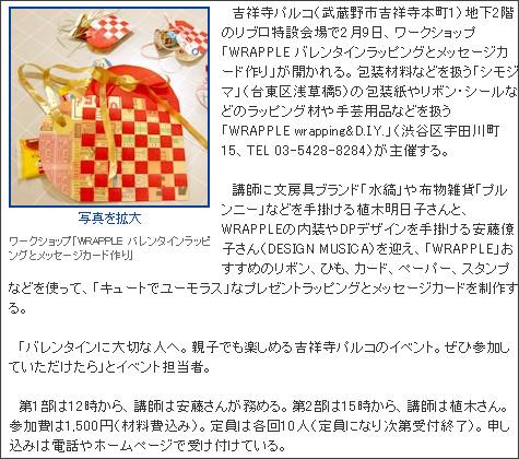 http://kichijoji.keizai.biz/headline/1595/