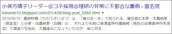 https://www.google.co.jp/#q=site:%2F%2Ftokumei10.blogspot.com+%E9%B4%BB%E6%B1%A0%E6%9D%91%E3%80%80%E8%8F%8A%E6%AD%A3%E5%AE%97&*