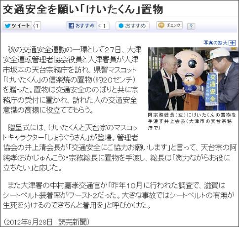 http://www.yomiuri.co.jp/e-japan/shiga/news/20120927-OYT8T01539.htm