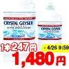 クリスタルガイザー ガロンサイズ(3.78L*6本入)