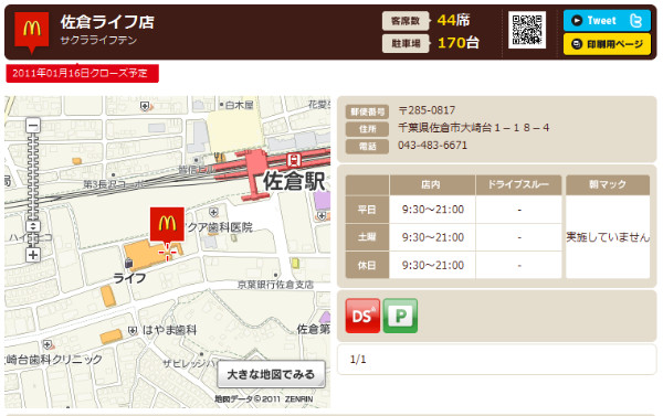http://www.mcdonalds.co.jp/shop/map/map.php?strcode=12632