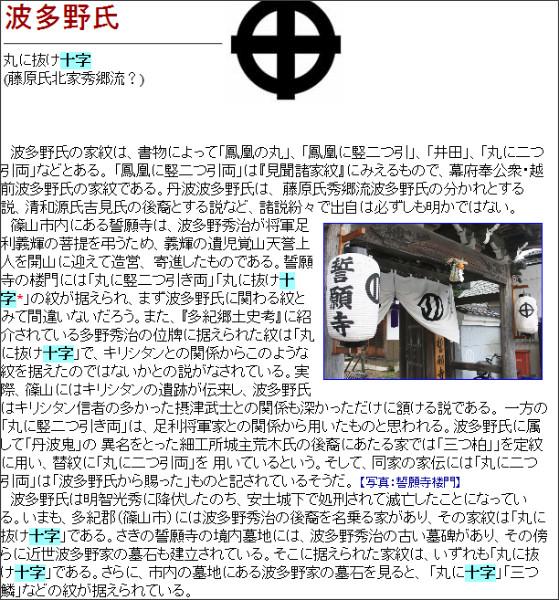 http://webcache.googleusercontent.com/search?q=cache:sxMS4iXR5sIJ:www2.harimaya.com/sengoku/bukemon/bk_hatano.html+%E4%B8%B9%E6%B3%A2%E7%AF%A0%E5%B1%B1%E3%80%80%E5%8D%81%E5%AD%97&cd=5&hl=ja&ct=clnk&gl=jp