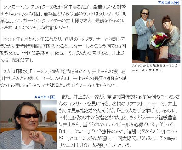 http://www.yomiuri.co.jp/entertainment/yumiyori/20110725-OYT8T00707.htm