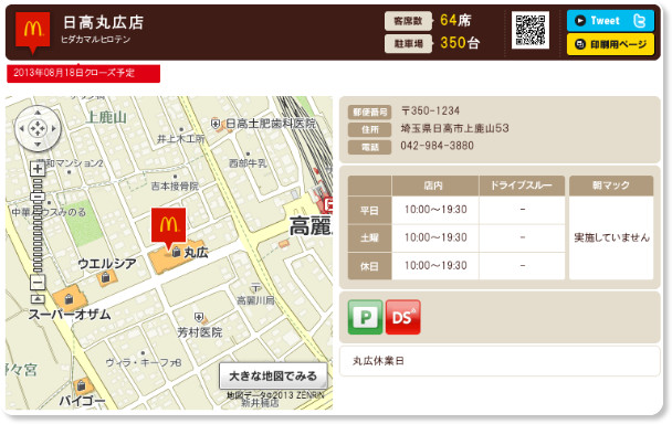 http://www.mcdonalds.co.jp/shop/map/map.php?strcode=11609