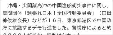 http://sankei.jp.msn.com/politics/policy/101016/plc1010162026013-n1.htm