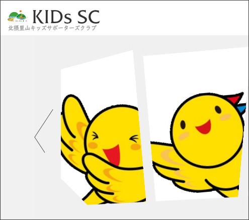 http://hitosato.jp/KIDs_SC/