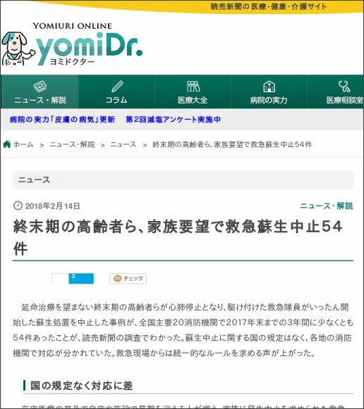https://yomidr.yomiuri.co.jp/article/20180214-OYTET50005/