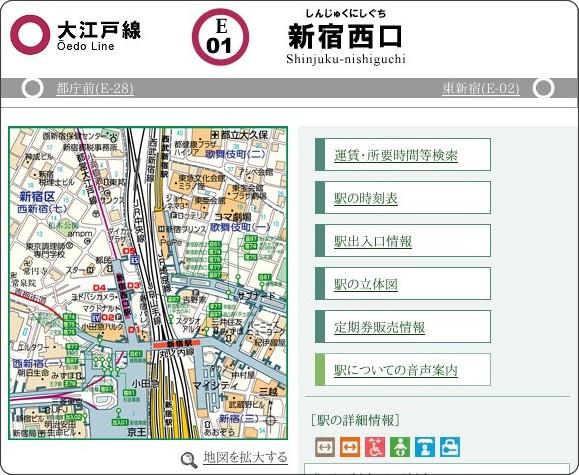 http://www.kotsu.metro.tokyo.jp/subway/stations/shinjuku-nishiguchi/e01.html