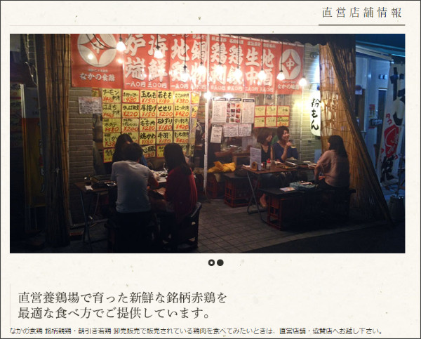 http://www.nakano-shokkei.com/?mode=f3