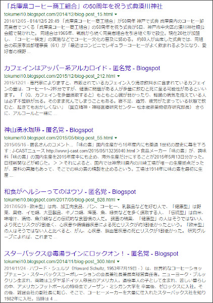 https://www.google.co.jp/search?ei=XhPBWoXOMYer8APOhoPYCQ&q=site%3A%2F%2Ftokumei10.blogspot.com+%E3%82%B3%E3%83%BC%E3%83%92%E3%83%BC&oq=site%3A%2F%2Ftokumei10.blogspot.com+%E3%82%B3%E3%83%BC%E3%83%92%E3%83%BC&gs_l=psy-ab.3...1184.6136.0.6776.8.8.0.0.0.0.176.1124.0j8.8.0....0...1c..64.psy-ab..0.2.310...0i4k1j33i160k1.0.gUmUKthx7c8