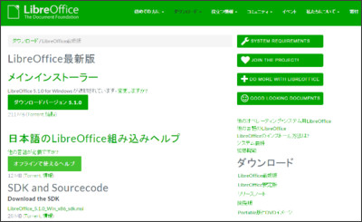 http://ja.libreoffice.org/download/libreoffice-fresh/