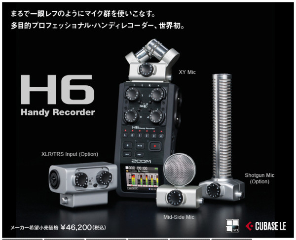 http://www.zoom.co.jp/products/h6/?lang=jp