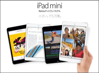 http://www.apple.com/jp/ipad-mini/